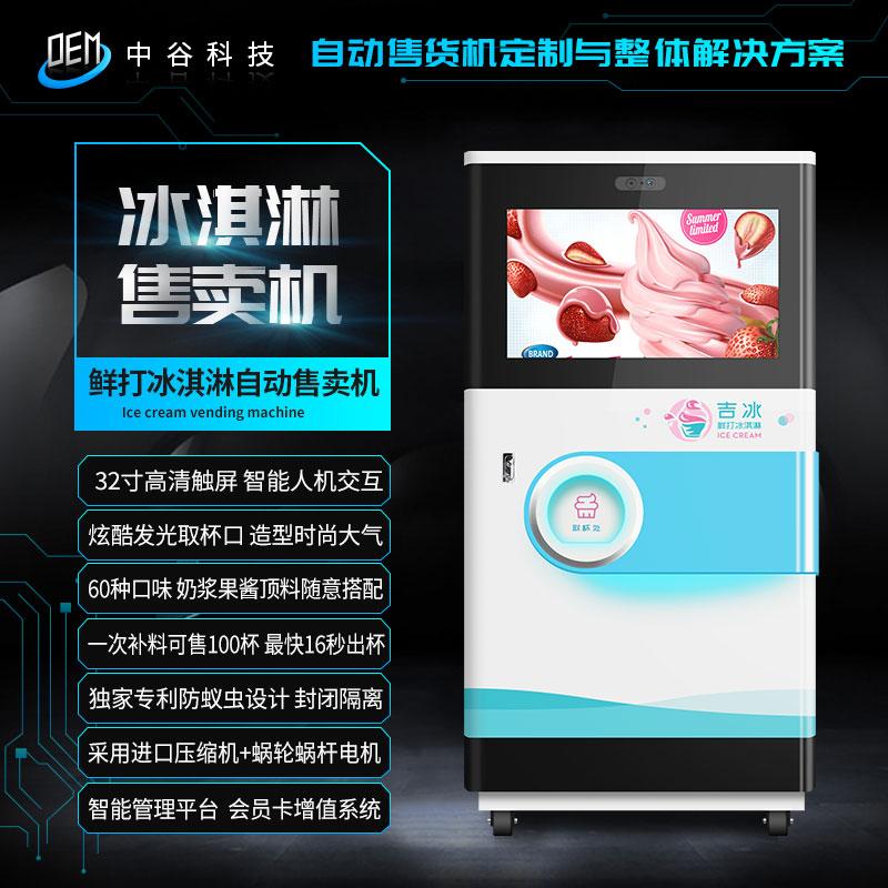 中谷-吉冰全自动冰淇淋自助售卖机