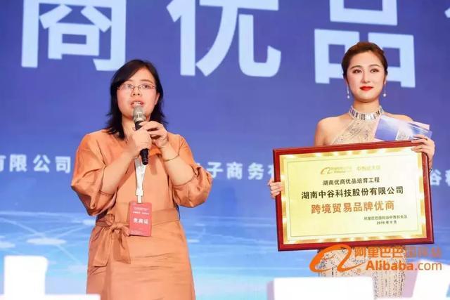 """砥砺前行!中谷科技荣膺""""跨境贸易品牌优商""""奖"""