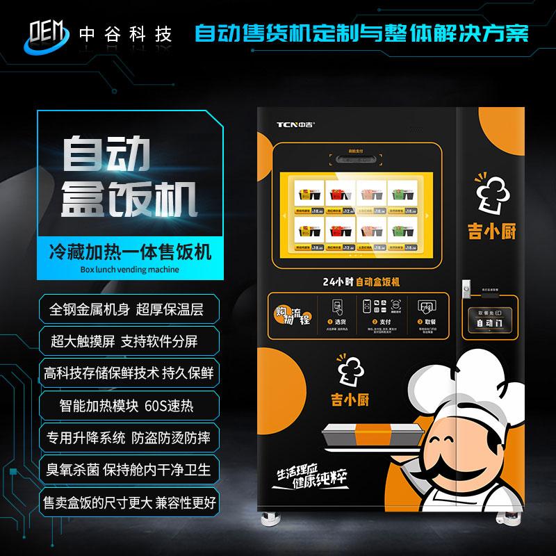 中谷吉小厨盒饭自动售卖机智能盒饭售货机快餐熟食售货机定制
