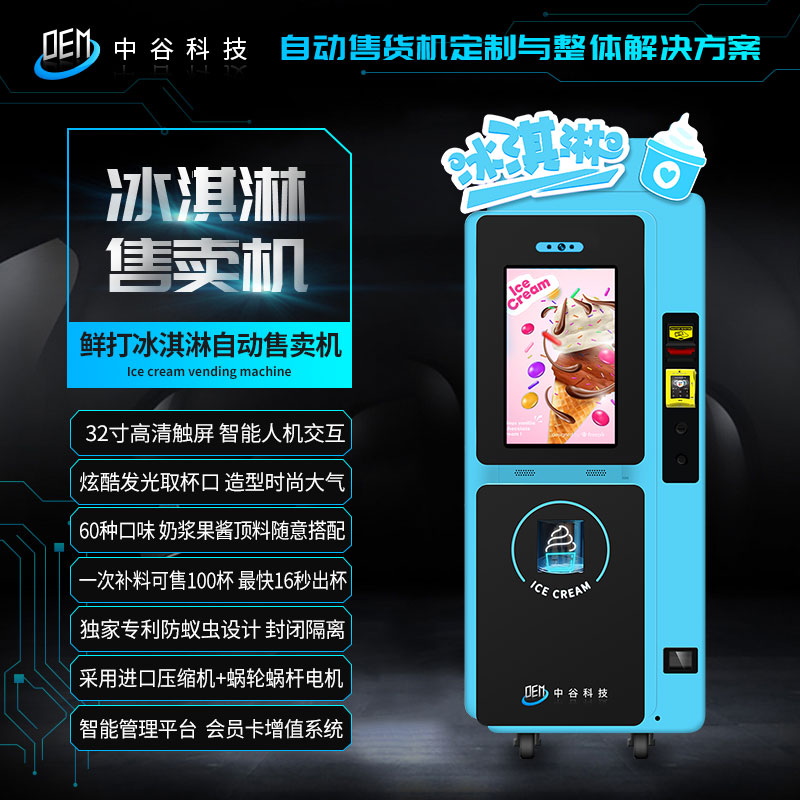 Smart Soft Ice Cream Vending Machine