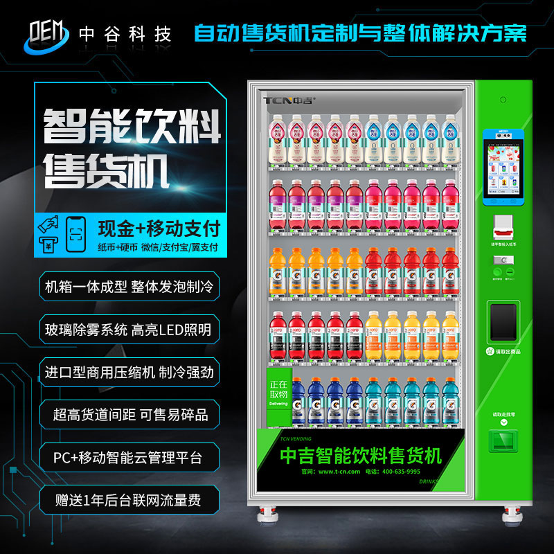 Zoomgu Intelligent Micro Market Vending Machine