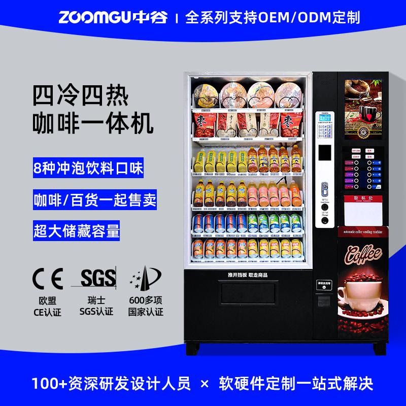中谷咖啡饮料饮水一体自动售卖机 自动售货机 咖啡机