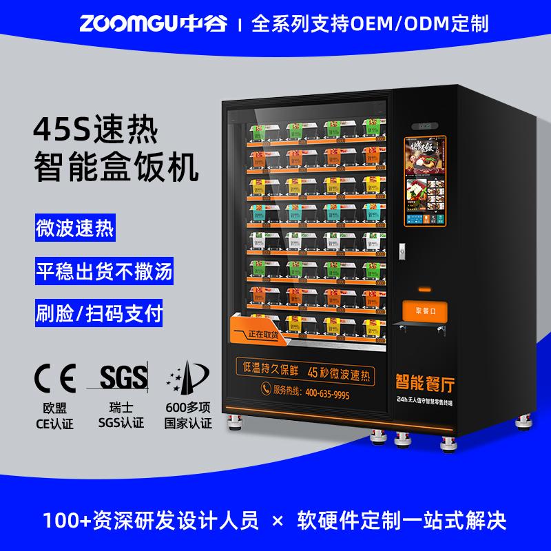 中谷智能速食快餐餐厅 速食快餐售货机 烧饼机定制