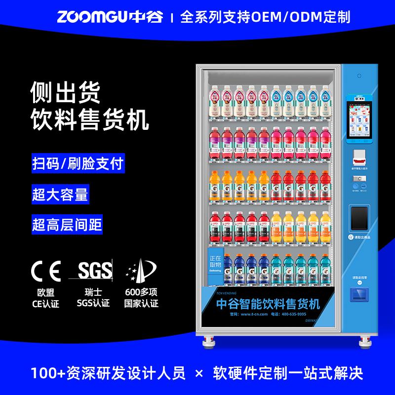 中谷饮料自动售货机大容量侧出货饮料售卖机自动售水机