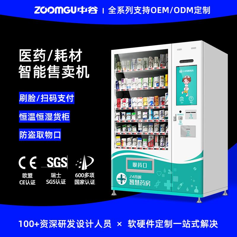 中谷自动售药机10C(22SP)刷脸触屏药品售货机