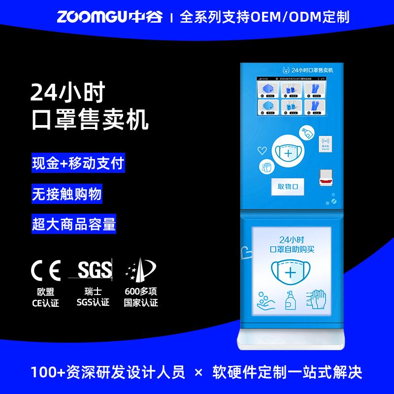 中吉壁挂立式口罩机自动售货机24小时自动售药机