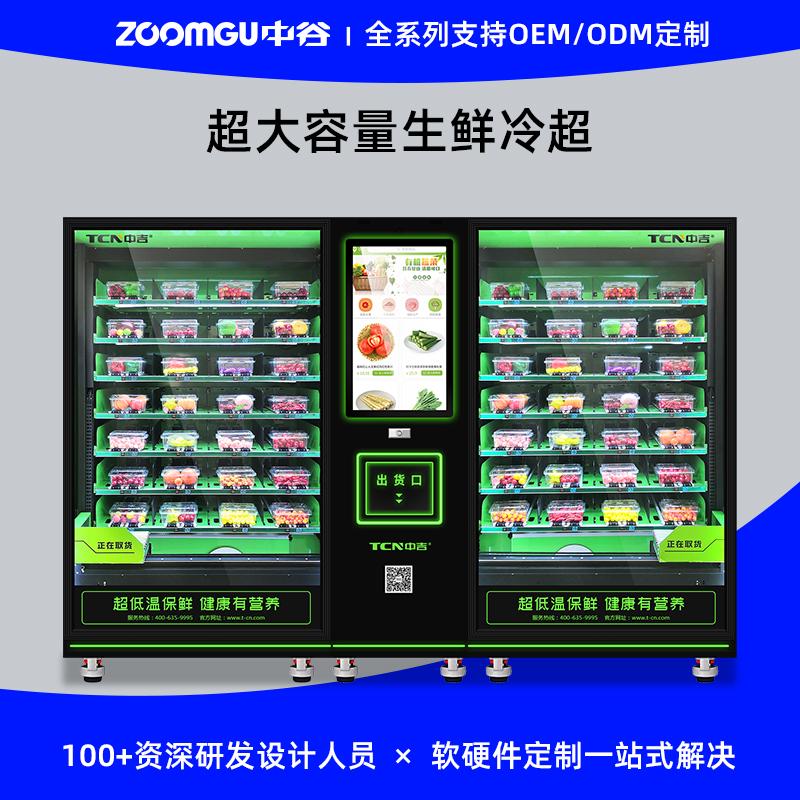 中谷智能生鲜自提柜无人贩卖机果蔬自动售货机生鲜售卖机