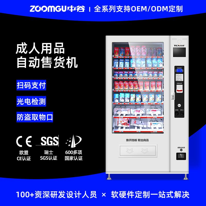 中谷承接各种成人用品自动售货机定制服务