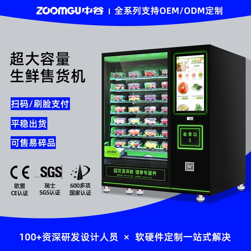 中谷自动贩卖生鲜果蔬机售货机自助售货机智能保鲜柜