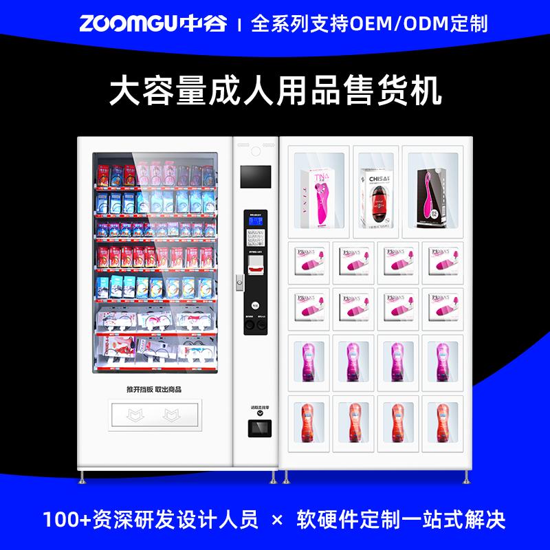 中谷成人用品/计生用品自动售货机19S定制厂家