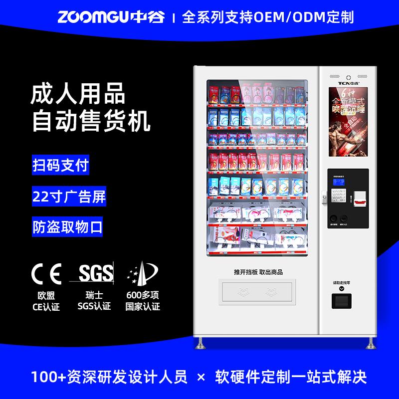 中谷承接成人用品自动贩卖机定制
