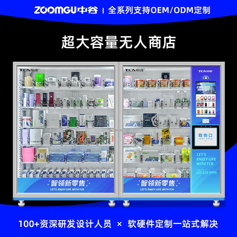 中吉超大型机器人无人商店 升级版智能微超综合便利店定制