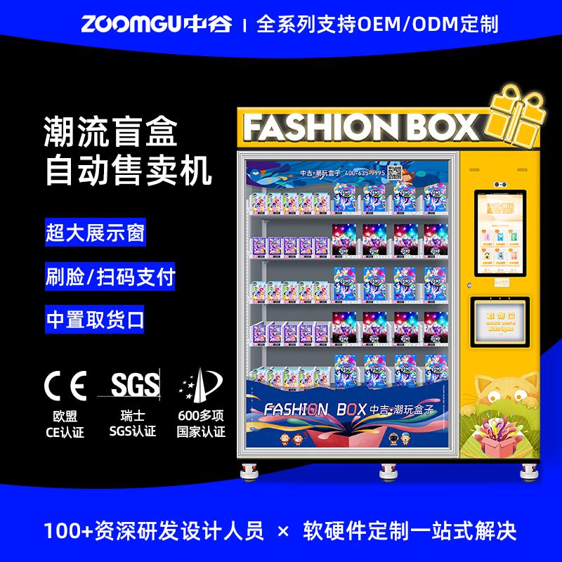 盲盒潮玩自动售货机