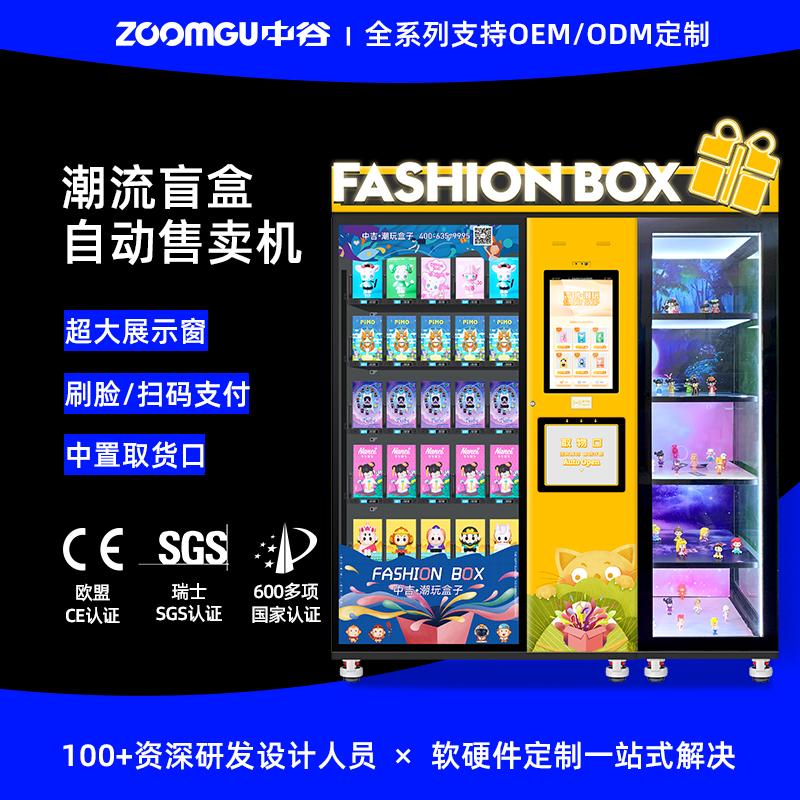 潮玩盲盒自动售货机