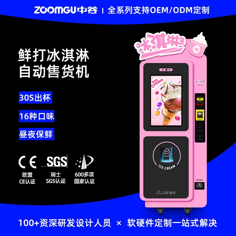中谷全自动冰淇淋自助售卖机冷冻冰激凌售货机