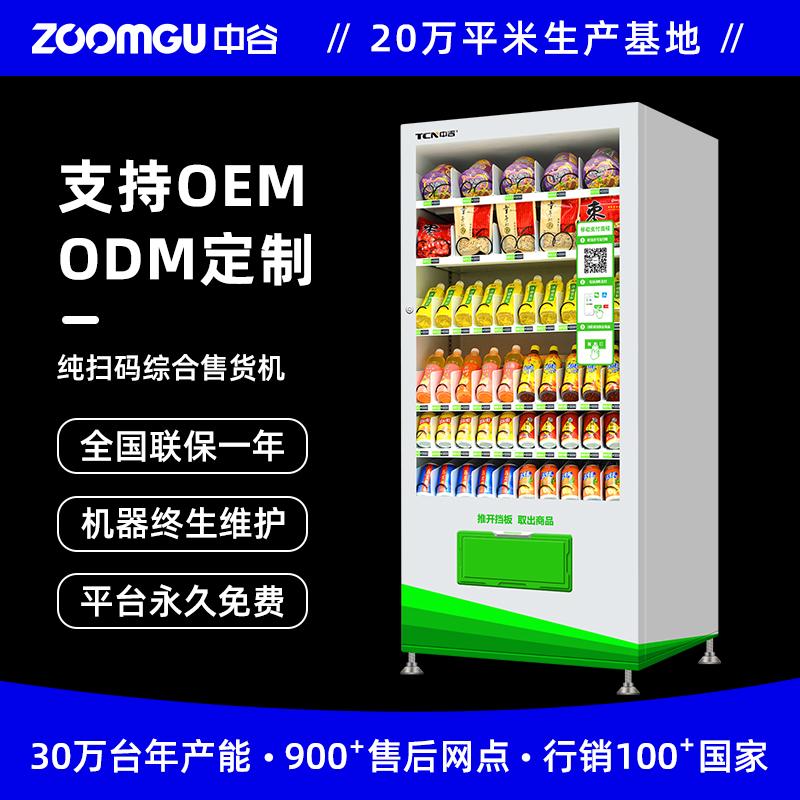 中谷10N饮料零食售货机制冷饮料机自动扫码售卖机