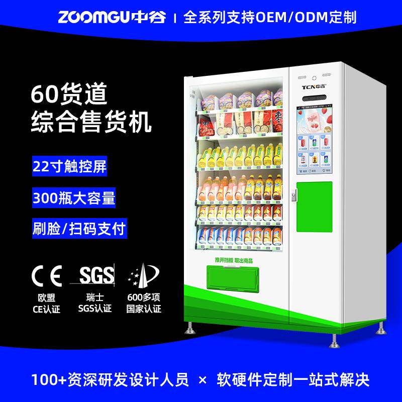 中谷10C(V22)饮料零食综合自动售货机多媒体无人售卖机