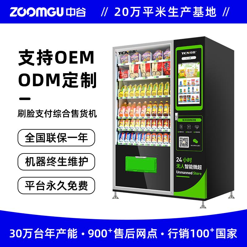 中谷60C(V22)饮料零食综合自动售货机无人售卖机