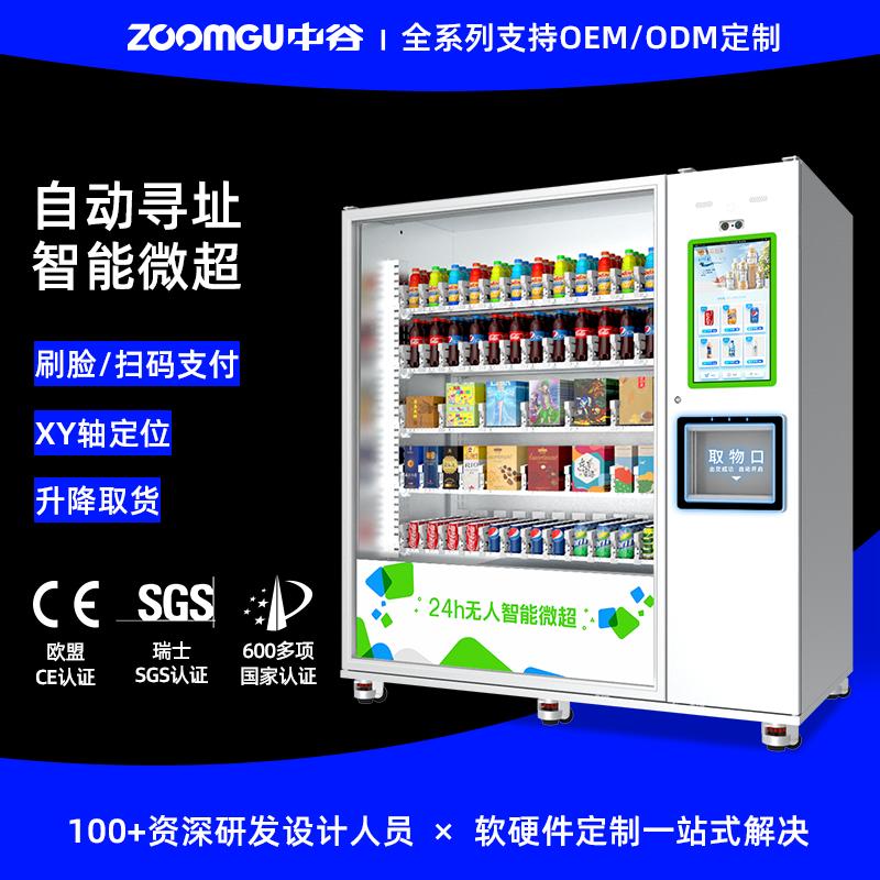 中谷智能微超智能寻址机触屏自动售货机定制
