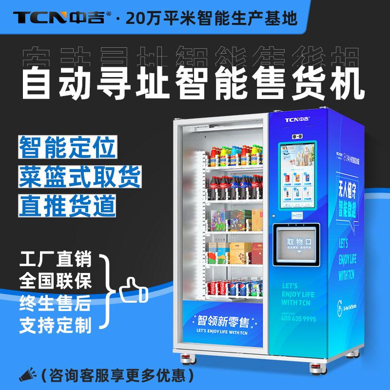 中谷智能寻址机自动售货机智能微超取货篮自动售卖机