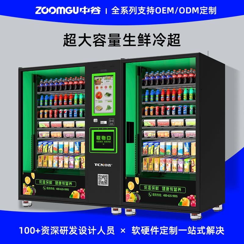 中谷生鲜果蔬自动售菜机低温保鲜智能售卖机