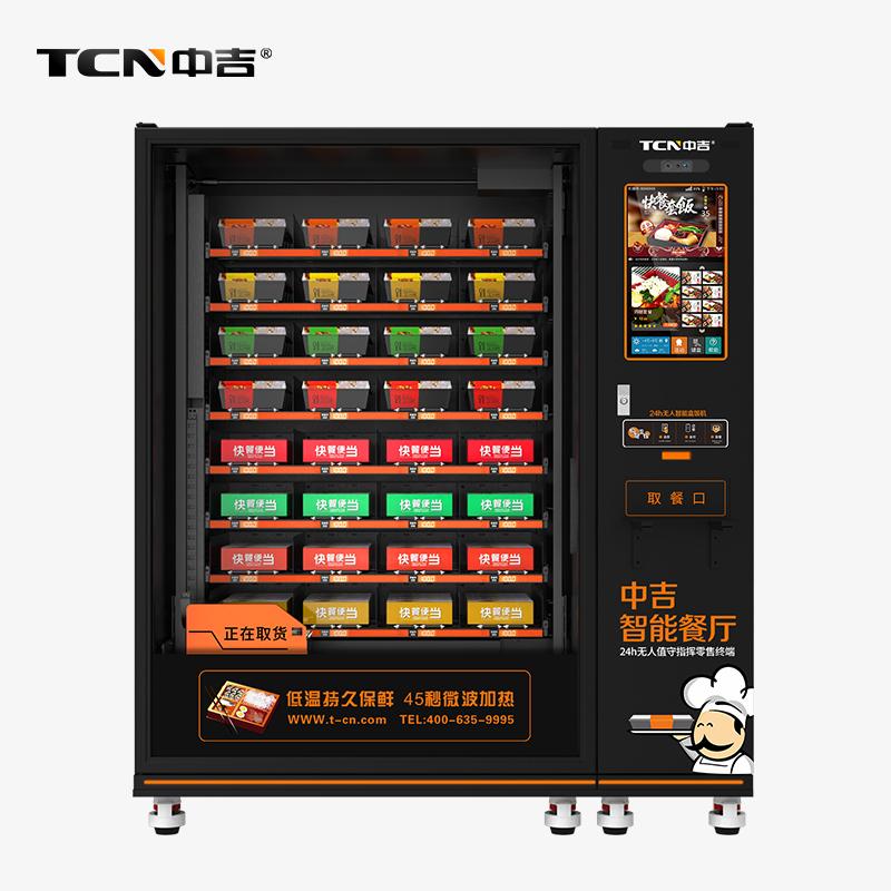 中谷智能速食快餐餐厅 速食快餐售货机 盒饭自动售卖机