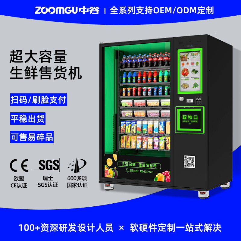 中谷生鲜智能售卖机_无人零售新模式_24小时自动售卖