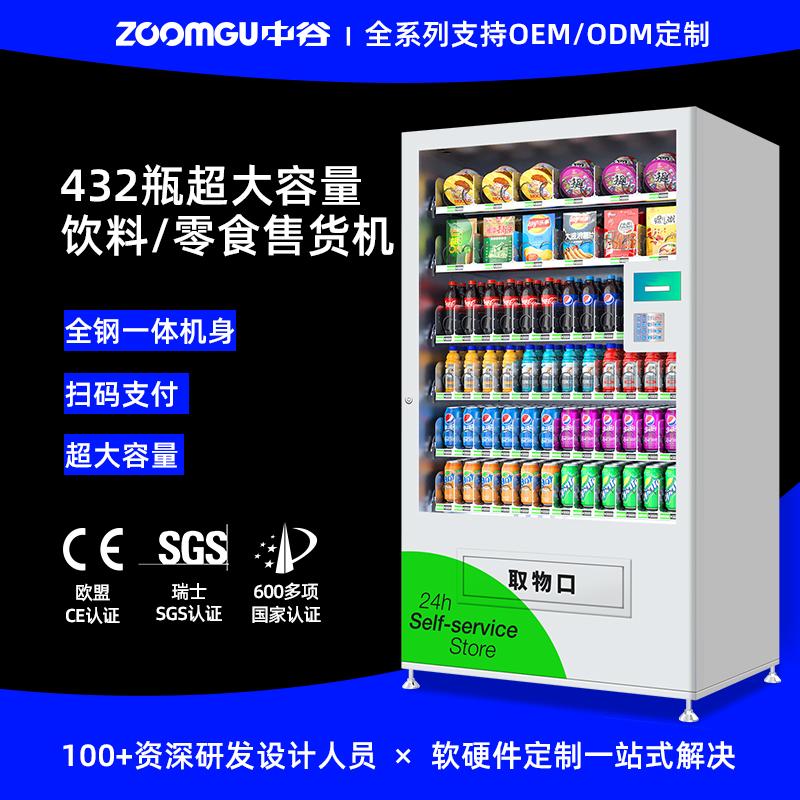 中谷12N大容量加深箱体自动售货机零食饮料贩卖机无人售卖机