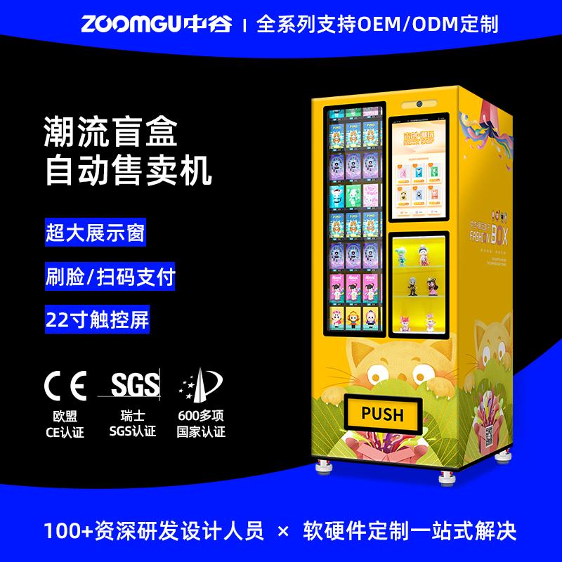 中吉迷你智能盲盒手办自动售货机 盲盒机可定制