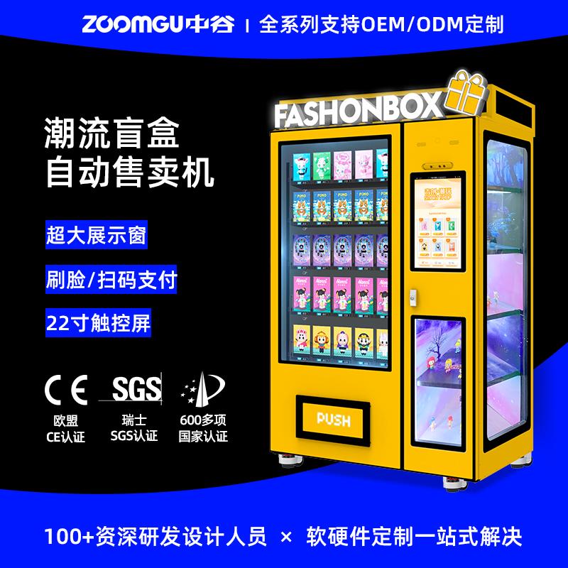 中吉智能带唯美橱窗潮玩盲盒手办自动售货机 盲盒机可定制