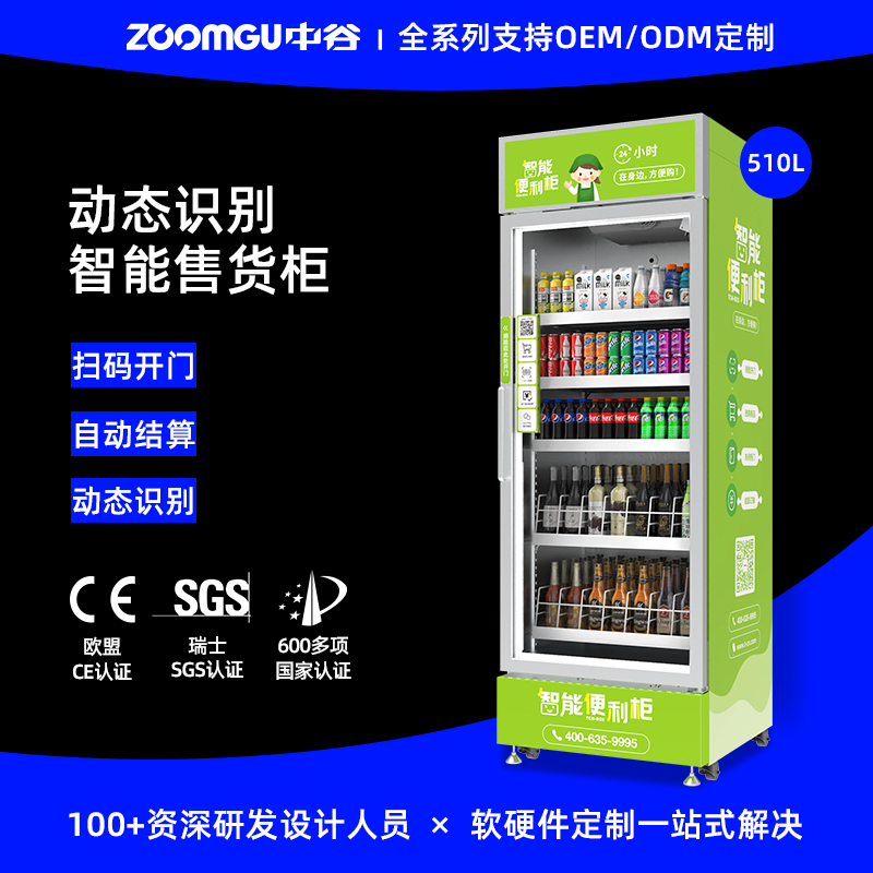 中谷510L饮料食品智能自取柜扫码无人自动售货机自取柜开门柜