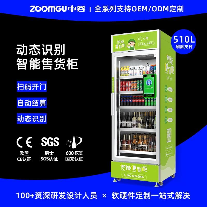 中谷510L刷脸饮料食品智能自取柜扫码无人自动售货机开门柜