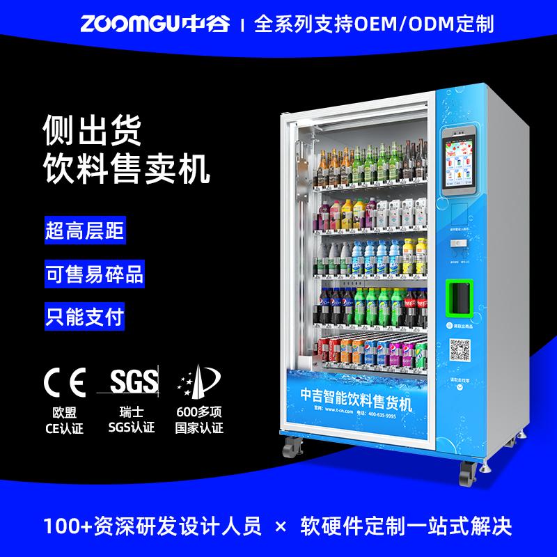 中谷饮料自动售货机大容量侧出货饮料售卖机自动贩卖机