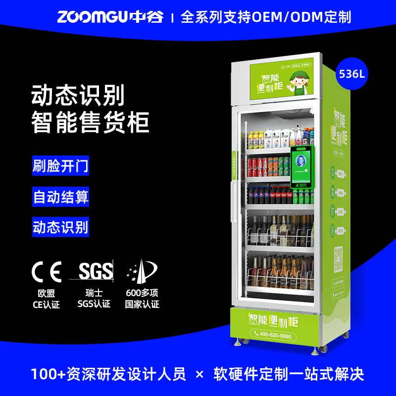 中谷536L饮料食品刷脸自取柜扫码自动售货机动态视觉识