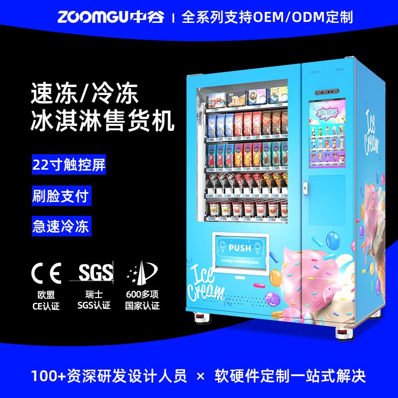 中谷-18℃速冻型智能售货机FEL-9C 生鲜雪糕售货机定制