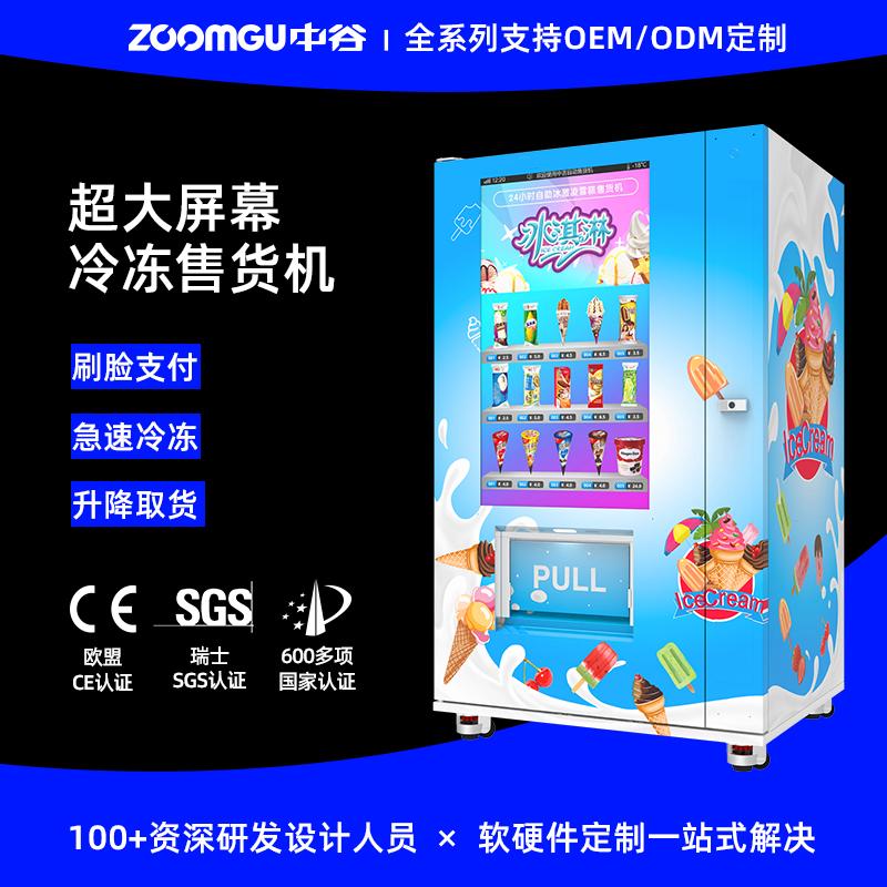 中谷-23℃速冻型大屏售货机FEL-9G(V49)生鲜雪糕售货机定制