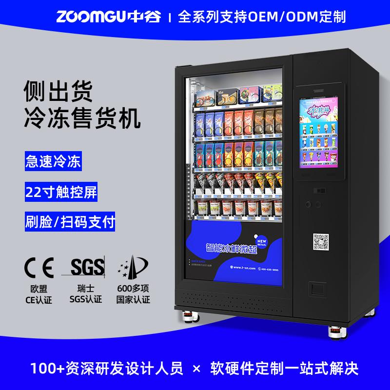 中谷9G(V22)侧出货速冻型智能售货机定制生鲜冻品售货机定制