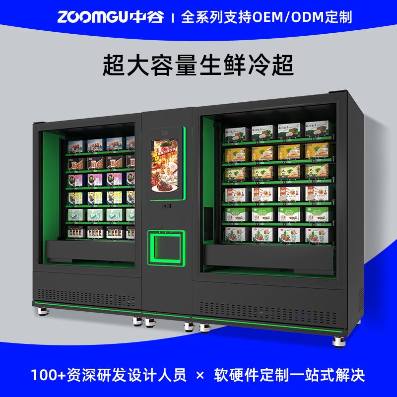 中谷双柜生鲜冷冻售卖机冰淇淋雪糕自动售货机