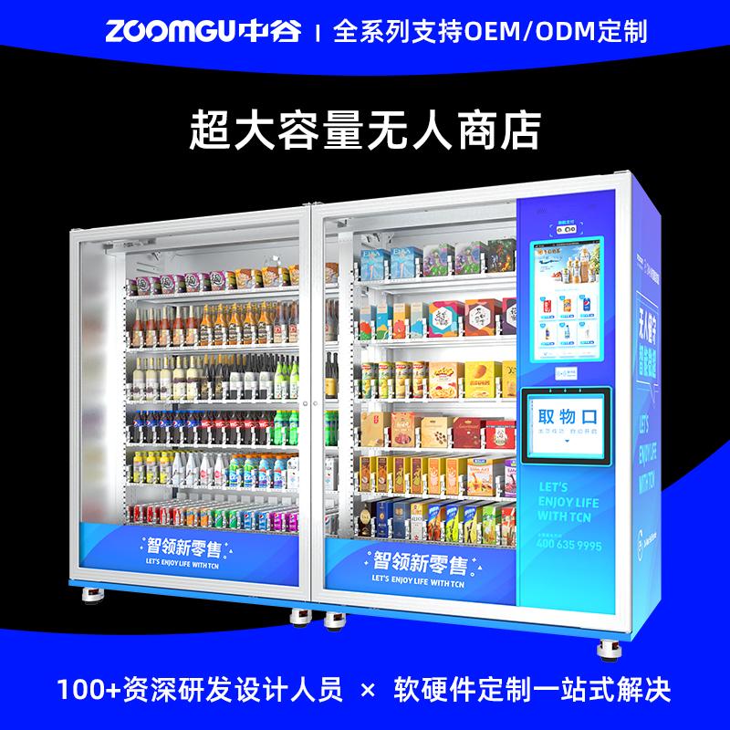 中吉NMM-16V(V22)大容量无人超市售货机 全品类售卖机